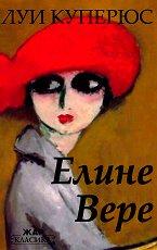 Елине Вере -