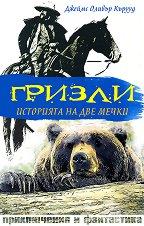 Гризли: Историята на две мечки - Джеймс Оливър Кърууд -