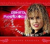 Венета Рангелова - Златна класика - албум
