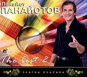 Панайот Панайотов - Златна класика - The Best 2 - компилация