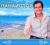 Панайот Панайотов - Златна класика - The Best 1 - албум