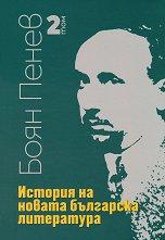 История на новата българска литература - том 2 -