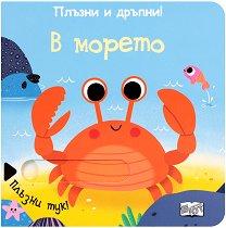 Плъзни и дръпни!: В морето -
