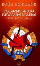 Социалистическа Югославия в разпад 1989 - 1992 година -