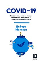 COVID-19: Пандемията, която не биваше да се случва, и начините да предотвратим следващата -