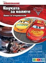 Книга за откриватели: Науката за колите - продукт