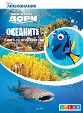 Книга за откриватели: Океаните -