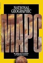 National Geographic България - образователен комплект