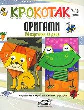 Крокотак: 7 - 10 години : Оригами - продукт