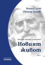 Светлина за българите - том 1: Новият живот - Беинса Дуно (Петър Дънов) -