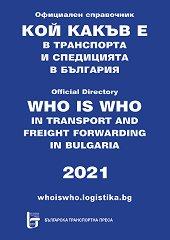 Кой какъв е в транспорта и спедицията в България 2021 -