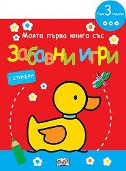Моята първа книга със забавни игри: Пате -