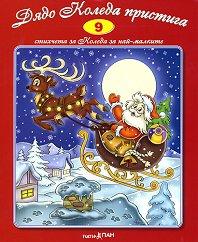 Стихчета за най-малките - 9: Дядо Коледа пристига - албум