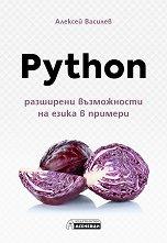 Python - разширени възможности на езика в примери - Алексей Василев -
