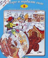 Стихчета за най-малките - част 8: Шаро и първият сняг - албум