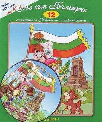 Стихчета за най-малките - 12: Аз съм Българче + CD - албум