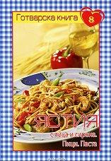 Готварска книга 8: Ястия с яйца и сирена. Пици. Паста - Мария Атанасова -