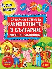 Аз съм българче: Да научим повече за животните в България, докато се забавляваме - творчески комплект
