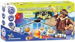 Слънчева система - 21 експеримента - Детски образователен комплект - образователен комплект