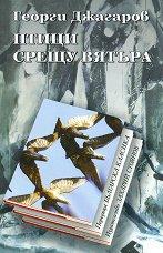 Птици срещу вятъра. Стихотворения - Георги Джагаров -
