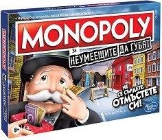 Монополи: За неумеещи да губят - Семейна бизнес игра на български език -