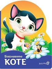 Боязливото коте -