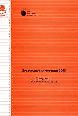 Докторантски четения 2008  : Департамент - История на културата - Ирина Генова, Оксана Минаева -