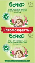 Бебешки крем при подсичане и кожни раздразнения - Промопакет от 2 броя x 50 ml - мокри кърпички