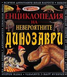Енциклопедия на невероятните динозаври - фигура