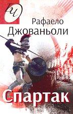 Спартак -