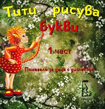 Тити рисува букви: Помагало за деца с дислексия - част 1 -