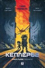 Кеплер62 - книга 1: Поканата -