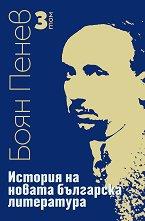 История на новата българска литература - том 3 -