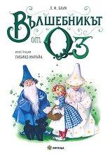 Вълшебникът от Оз -