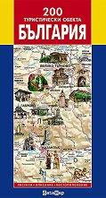 200 туристически обекта в България -