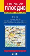 План-указател на Пловдив и региона -