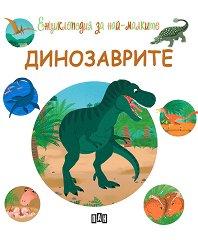 Енциклопедия за най-малките: Динозаврите - фигура