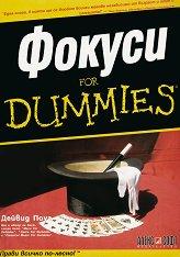 Фокуси for Dummies - Дейвид Поуг - играчка