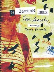 Закови деня -