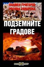 Подземните градове -