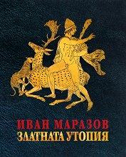Златната утопия -