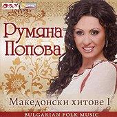 Румяна Попова - Македонски хитове I - компилация