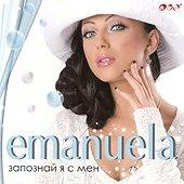 Емануела - Запознай я с мен - албум
