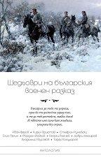 Шедьоври на българския военен разказ -