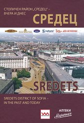 Средец. Столичен район Средец - вчера и днес Sredets district of Sofia - in the past and today -