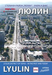 Люлин. Столичен район Люлин - вчера и днес Lyulin district of Sofia - in the past and today -