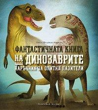 Фантастичната книга на динозаврите - Федерика Магрин, Ана Ланг -
