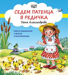 Седем патенца в редичка - Петя Александрова -