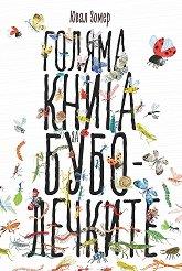 Голяма книга за буболечките -