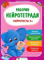 Рабочие нейротетради: Нейротесты 5+ - Людмила Максименко -